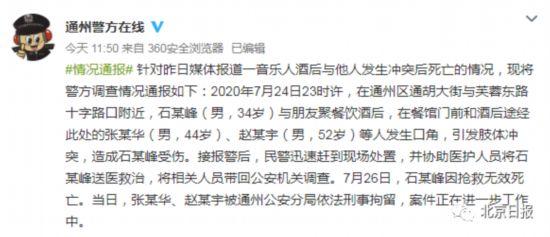 北京警方通报:一音乐人酒后与他人发生冲突 抢救无效死亡