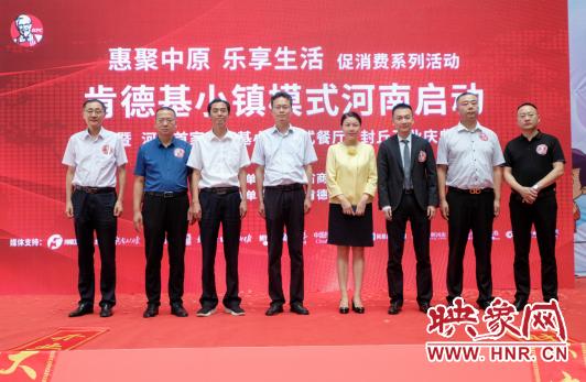 肯德基首次进驻河南封丘县 投资8400万打造28个县级小镇模式餐厅