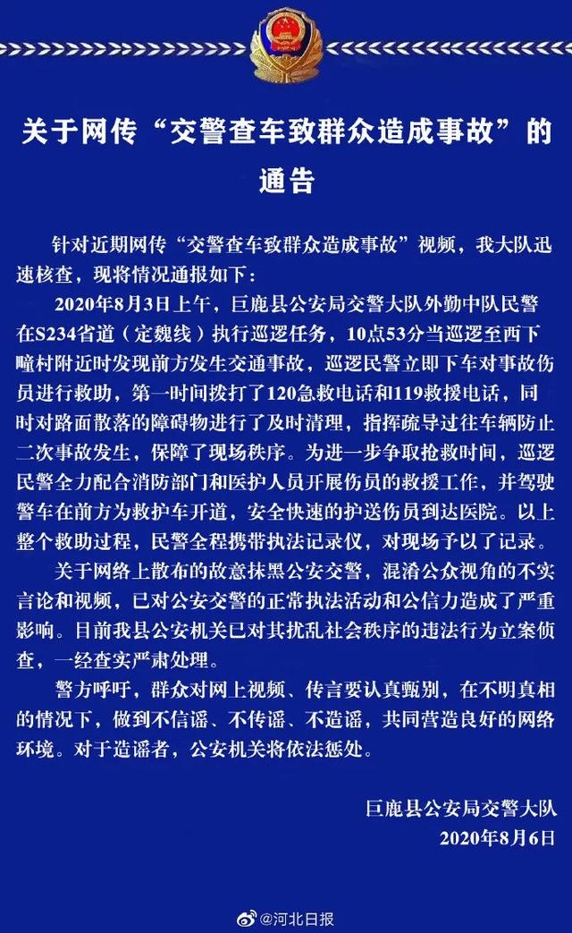 网传河北巨鹿交警查车致交通事故,交警大队发通告辟谣