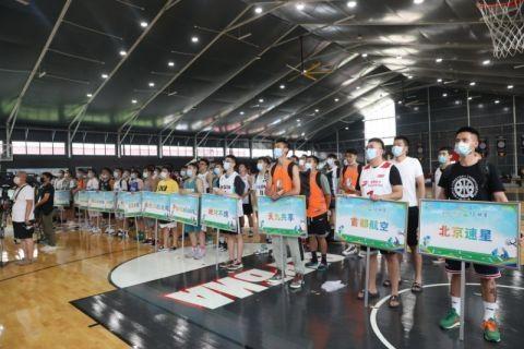 朝阳区常营地区首届篮球联赛开赛