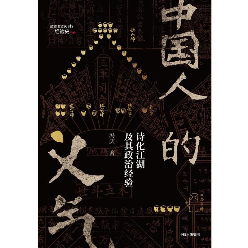 菲娱3首页:气江湖经验中的血气审菲娱3首页美图片