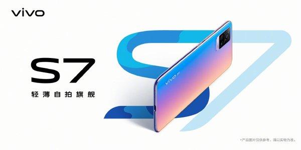 最轻薄的5G手机vivo S7正式开售:骁龙765G+4400万像素前摄,2798元起