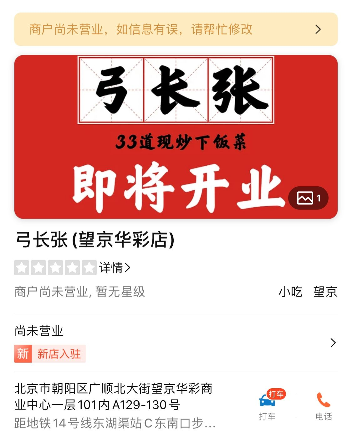 「赢咖3官网代理」弓长张北京望京店未图片