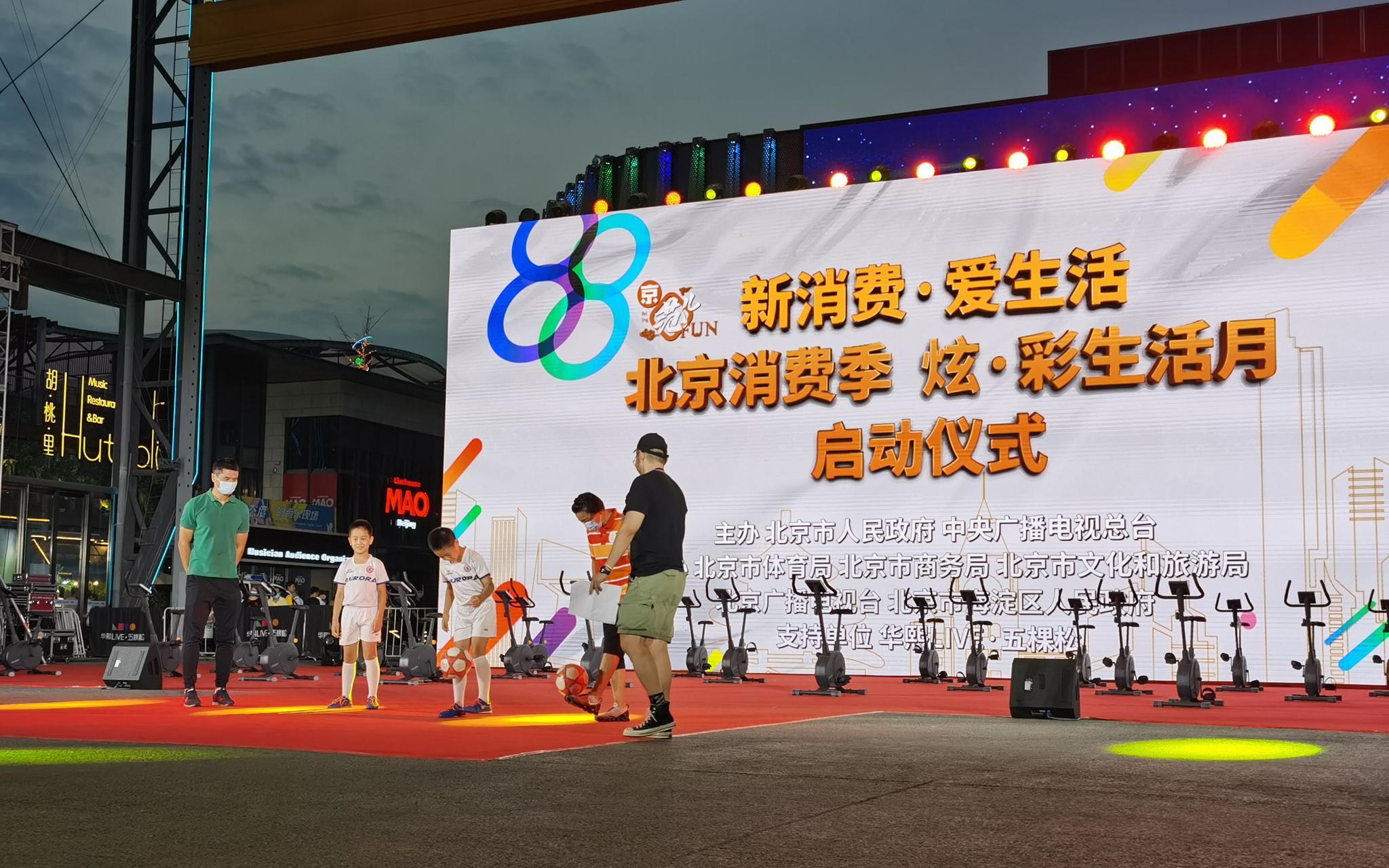 首届北京体育消费节开幕,这场直播既有球赛也有带货