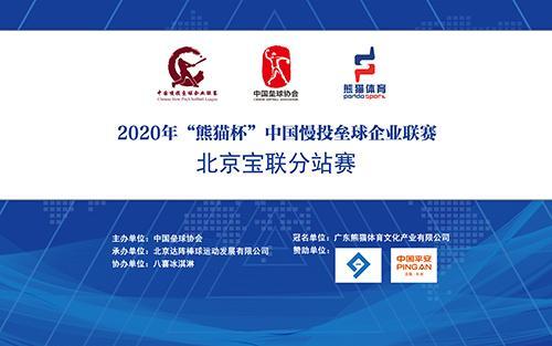2020熊猫杯慢垒企业联赛启动 奖金保持国内纪录
