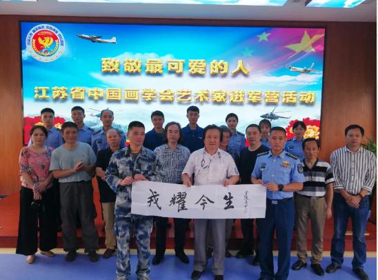 致敬最可爱的人——江苏省中国画学会走进南京空军军营