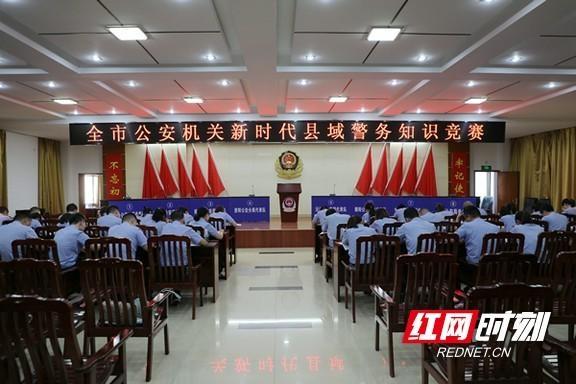 益阳市公安局举行全市公安机关新时代县域警务知识竞赛