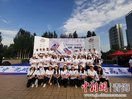 中国银行青海省分行开展四十周年行庆健步走活动