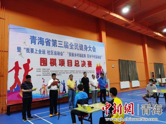 青海省第三届全民健身大会进入决赛期 围棋项目智慧比拼