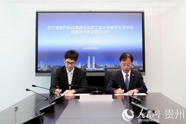 宏立城签约北京工业大学城市交通学院 探索智慧养老新方案