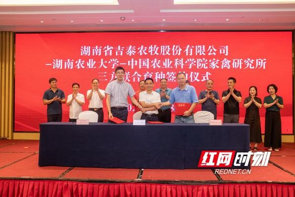 三方签约 开启醴陵家禽产业升级新模式