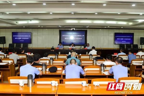 湘潭市召开社会治安防控体系建设工作领导小组第一次会议