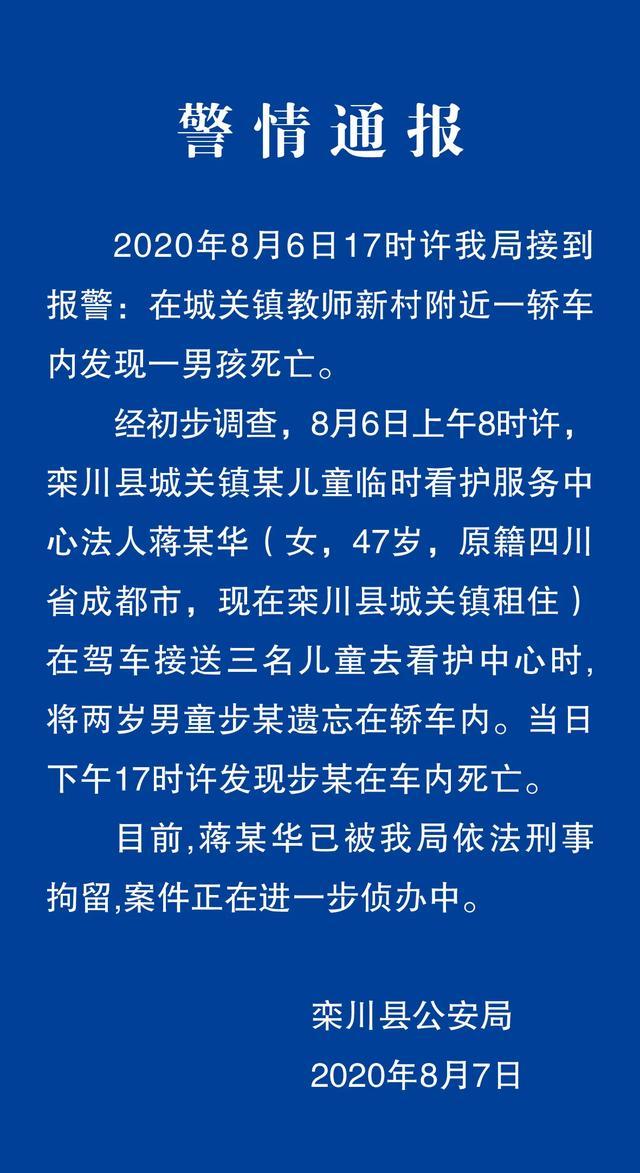 河南两岁男童被遗忘车内致死 涉案人员被刑事拘留