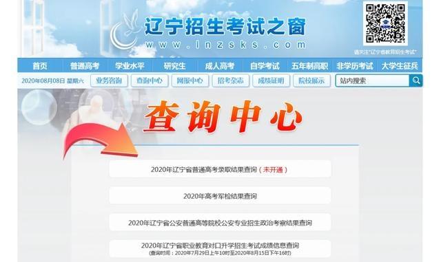 2020年辽宁省普通高考录取结果查询方式