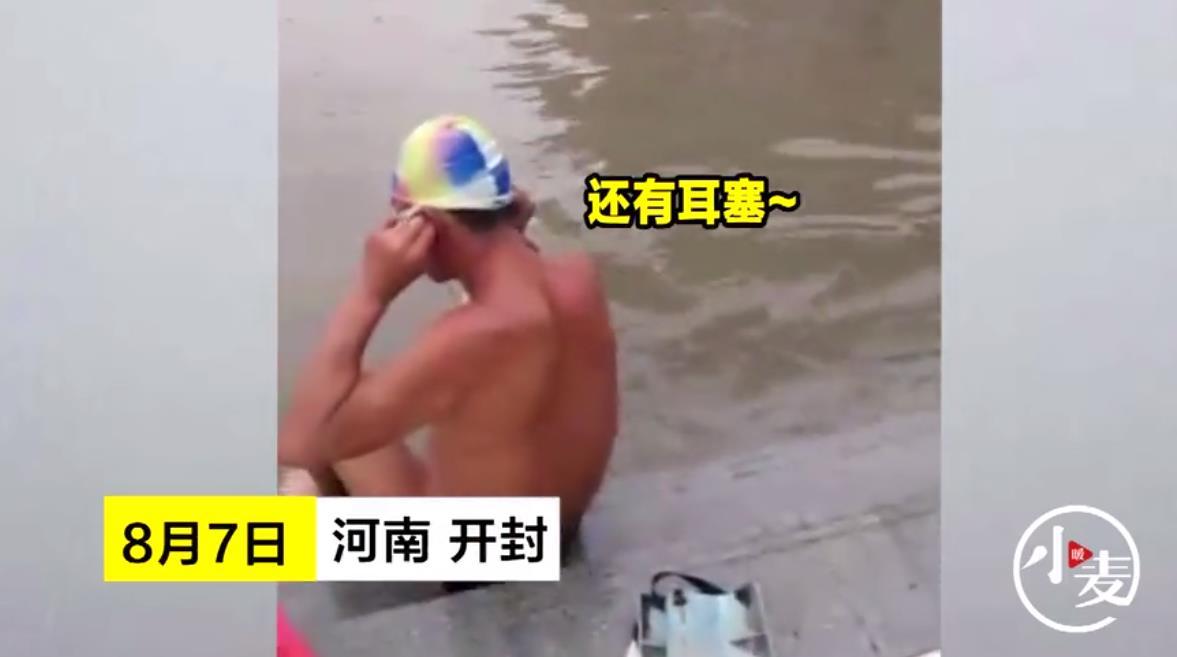 """开封暴雨后宽阔马路变""""泳池"""" 男子一身泳装跳进水中""""撒欢"""""""