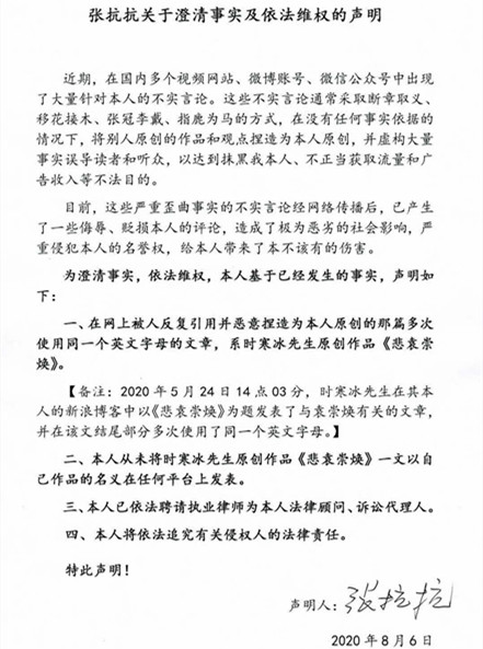 张抗抗发声明驳斥不实言论 称网上热传文章非其原创