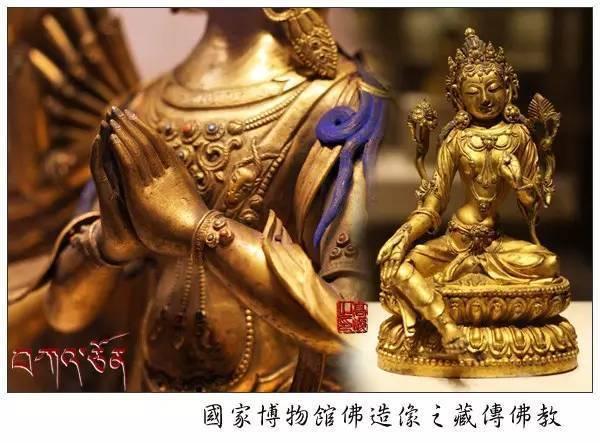 【鉴赏】国家博物馆藏传佛教造像