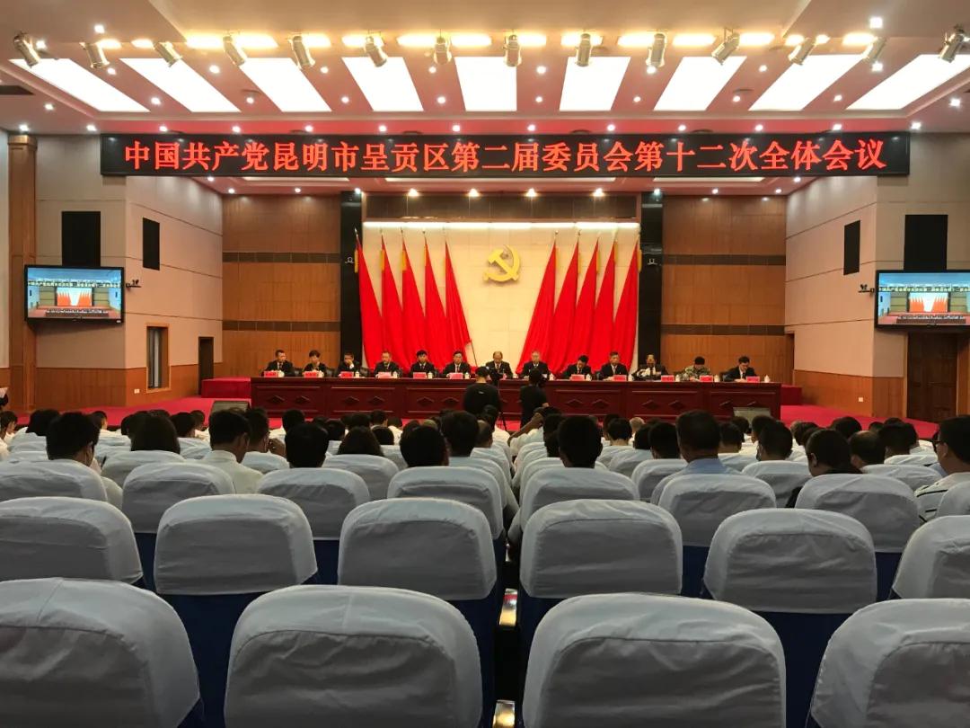 中国共产党昆明市呈贡区第二届委员会第十二次全体会议开幕