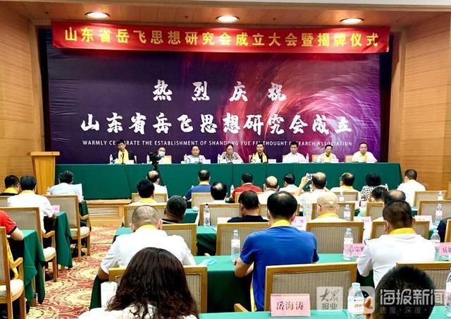 山东省岳飞思想研究会在济南成立