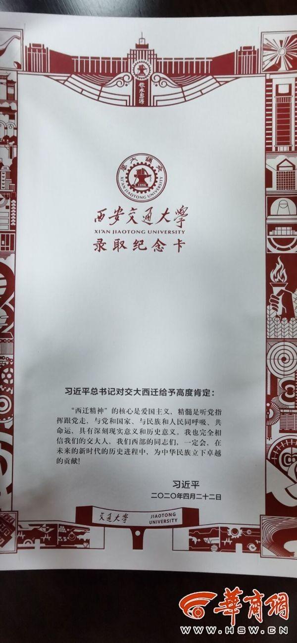 西安交通大学发出陕西省第一封高考录取通知书 主人是西安的孩子