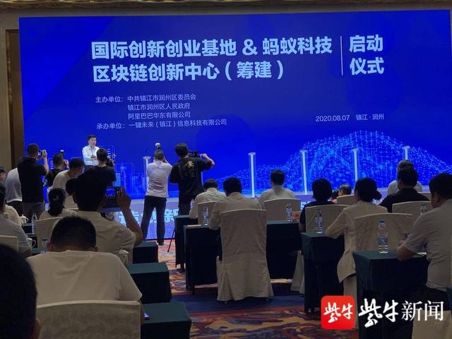 扬子晚报云教育参与,国际创新创业基地和蚂蚁科技区块链创新中心(筹建)在镇江启动
