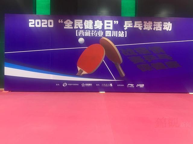 """中国乒协发起""""战疫情、赛乒乓、保健康""""活动 成都国球小将动起来"""