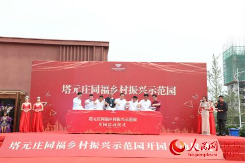 河北正定:塔元庄同福乡村振兴示范园今日正式开园运营