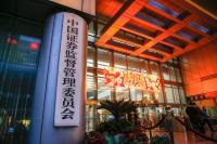 美国总统金融市场工作组发布涉华报告 中国证监会回应