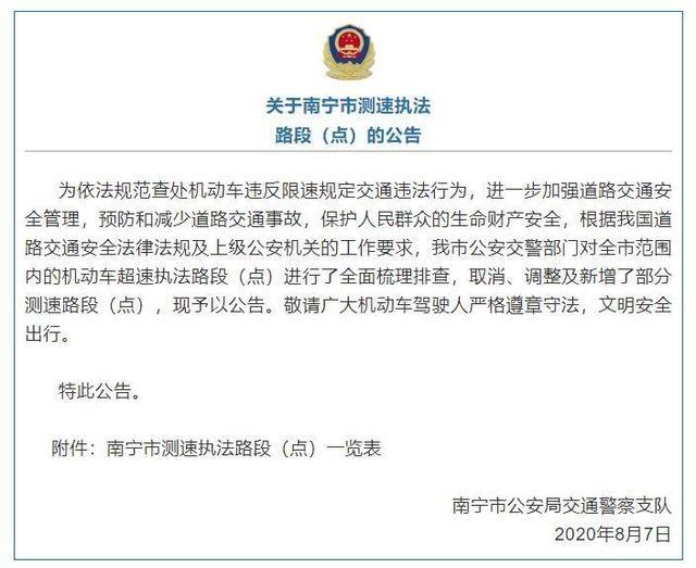 小心超速!南宁交警发布最新机动车测速路段