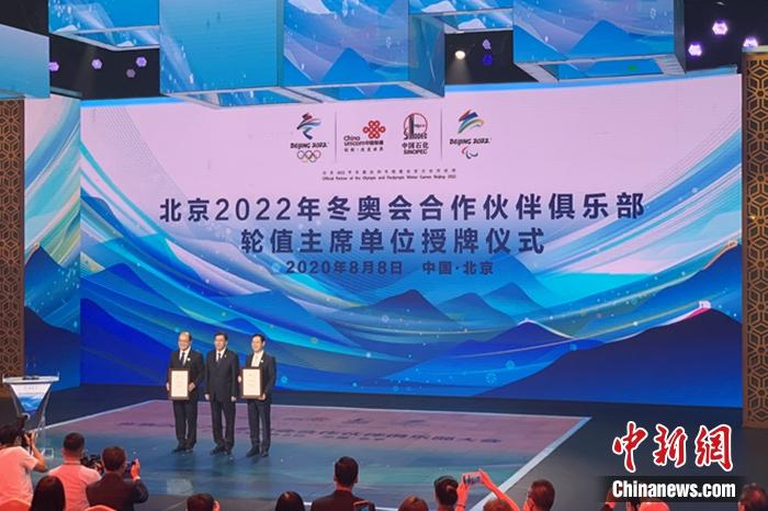 中国联通、中国石化担任北京冬奥会合作伙伴俱乐部轮值主席