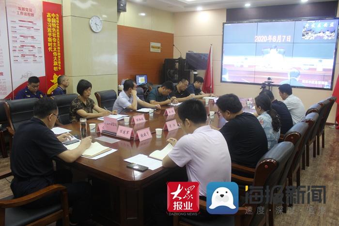 菏泽市开发区组织收看全市防汛工作视频会议