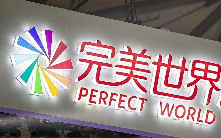 完美世界控股集团推出邮箱产品 新业务聚焦商务领域