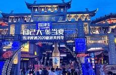2020吉安文化旅游季盛大开启 庐陵老街成狂欢不夜城