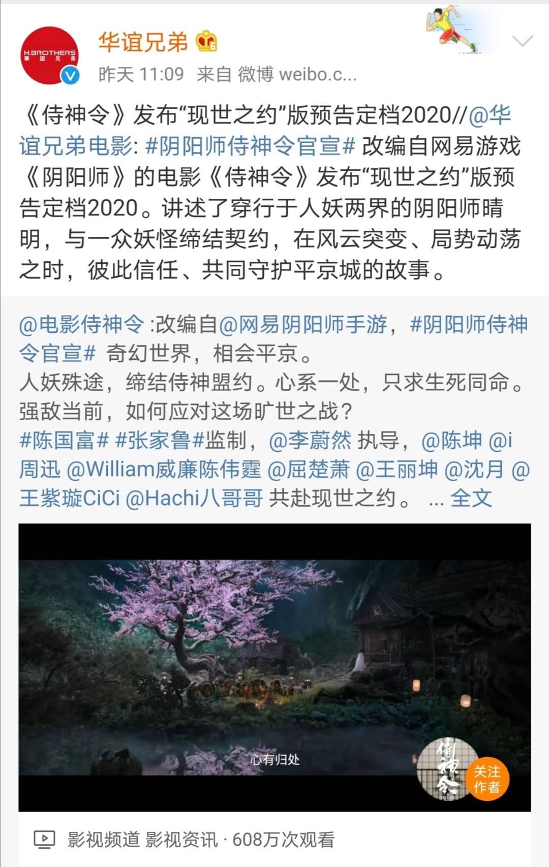 《八佰》后《侍神令》再定档,华谊兄弟市值暴涨16亿元,连亏两年能否翻身?