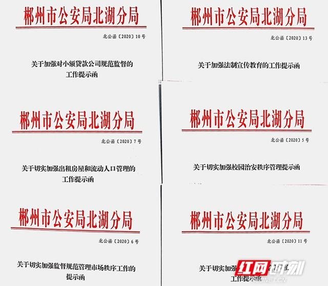"""北湖公安:发放""""工作提示函""""推进扫黑除恶""""行业清源""""工作落实落地"""