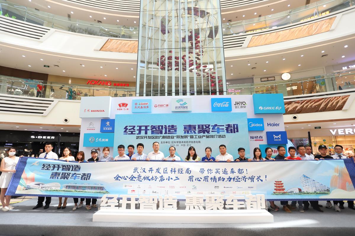 """武汉开发区工业产品直播节""""首战""""打响"""