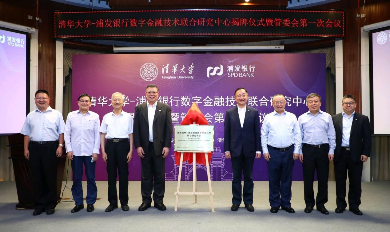 清华大学-浦发银行数字金融技术联合研究中心成立 探索构建下一代智能化数字金融体系