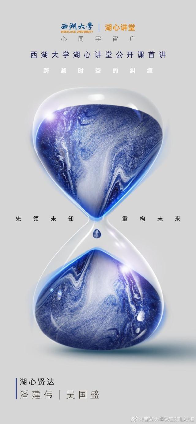 """抢票啦!西湖大学首场公开课9月开讲:潘建伟+吴国盛""""男神""""天团来袭"""