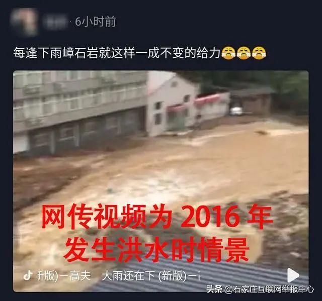 辟谣|嶂石岩风景区暴发洪水?官方回复:假的!
