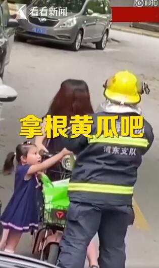 消防员出警归途偶遇妻女 孩子把丝瓜当黄瓜递给爸爸:洗洗吃
