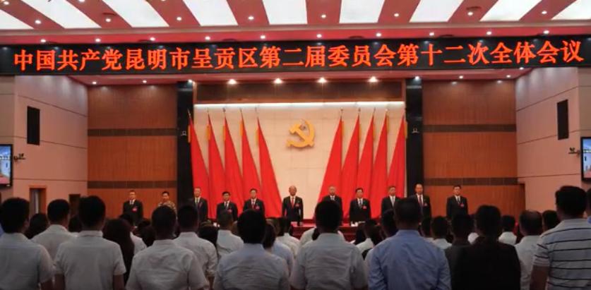 中国共产党昆明市呈贡区第二届委员会第十二次全体会议圆满闭幕