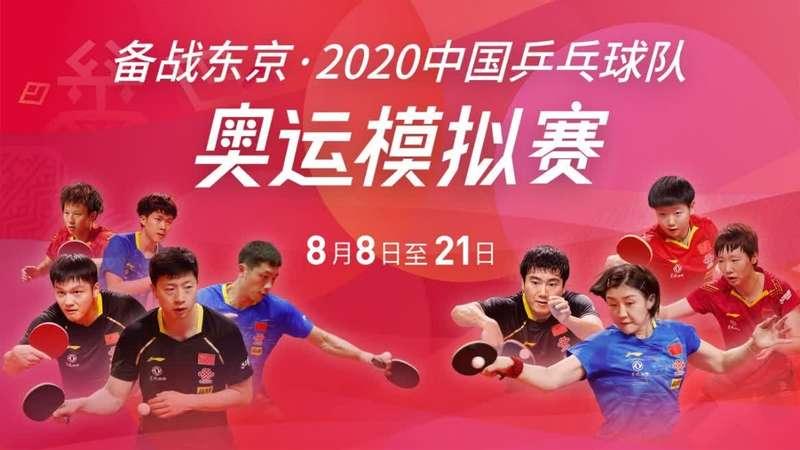 对标东京奥运会!2020中国乒乓球队奥运模拟赛今天开赛