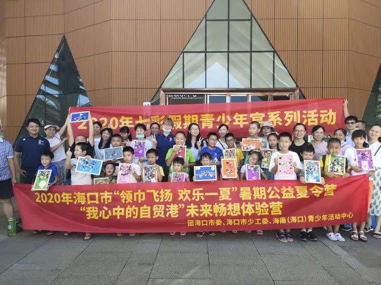 团海口市委连续15年举办公益夏令营