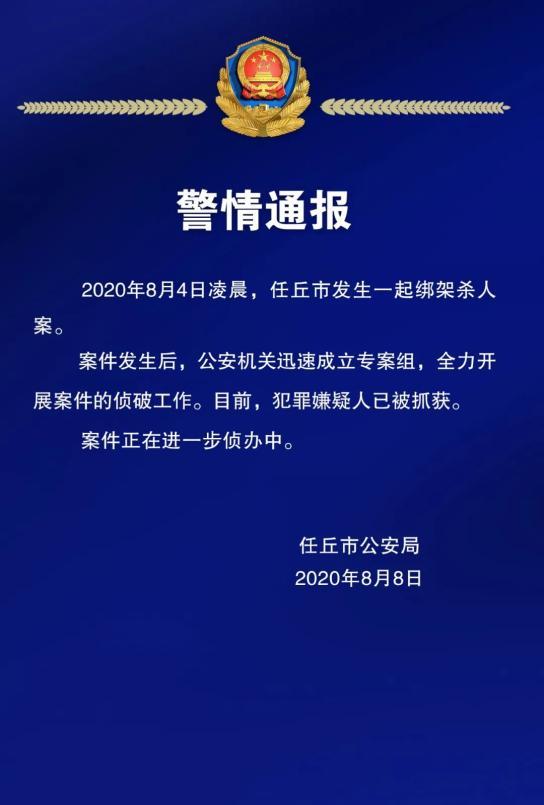 一个女孩在河北省任丘被绑架并杀害!警方宣布了最新的通知:嫌疑犯已被抓获