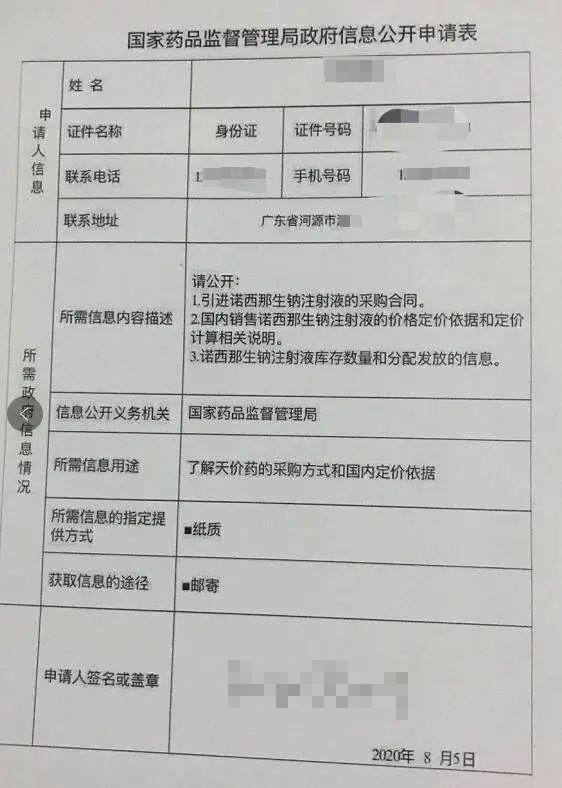 """""""救命药""""国内一支70万?医保局:已纳入医保谈判日程"""