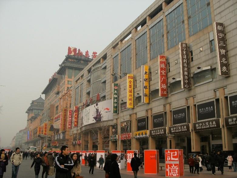 打造中国第一条数字商业街 王府井步行街破局流量时代