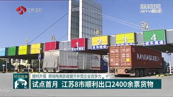 跨境电商新政试点首月 江苏8市顺利出口2400余票货物
