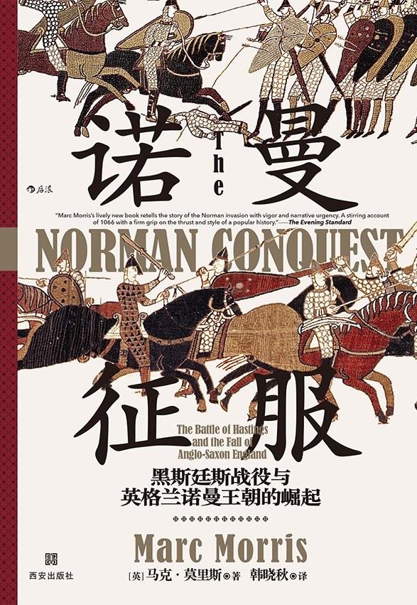 诺曼征服之前的英格兰:盎格鲁萨克逊与维京人厮杀的战场