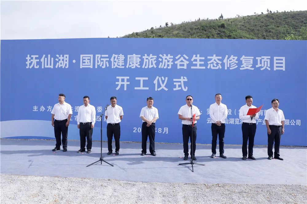 览海集团抚仙湖·国际健康旅游谷生态修复项目开工