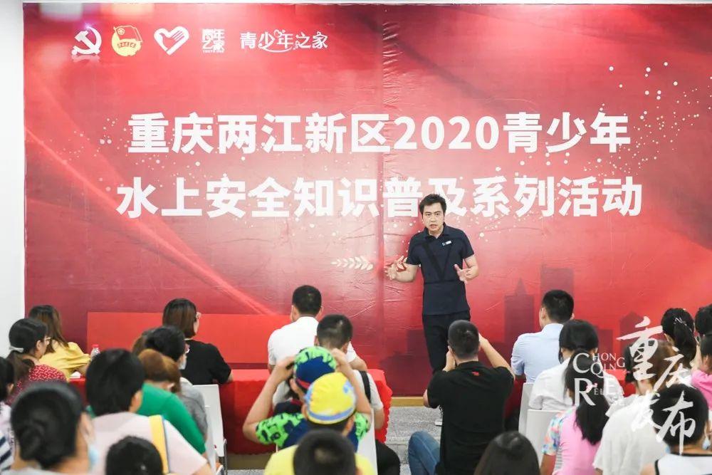 菲娱3:新区开展青少菲娱3年水上安全知识普及图片